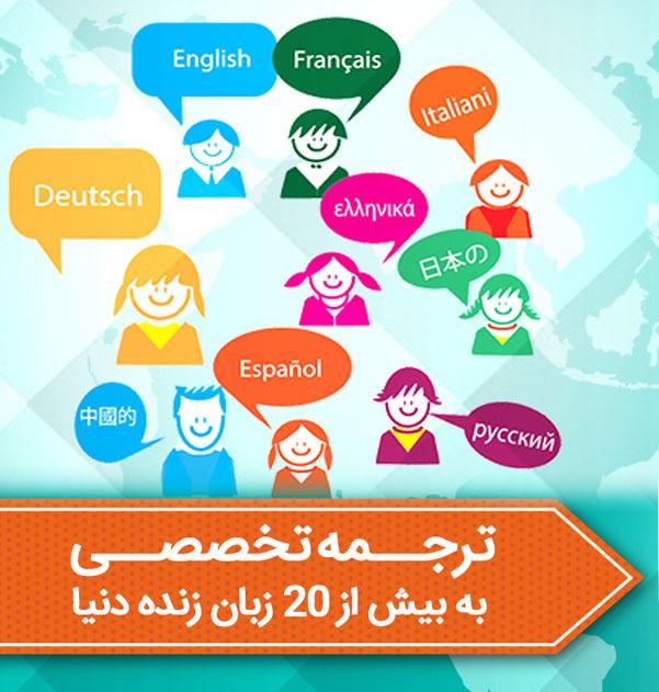 موسسه خدمات تخصصی ترجمه آنلاین