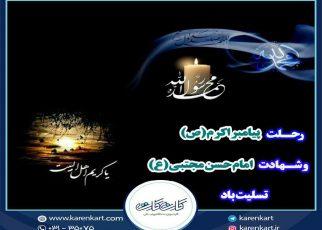 پیامک رحلت پیامبر اکرم (ص) و شهادت امام حسن (ع)