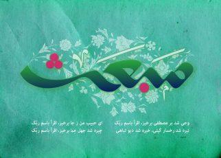 مبعث حضرت رسول اکرم