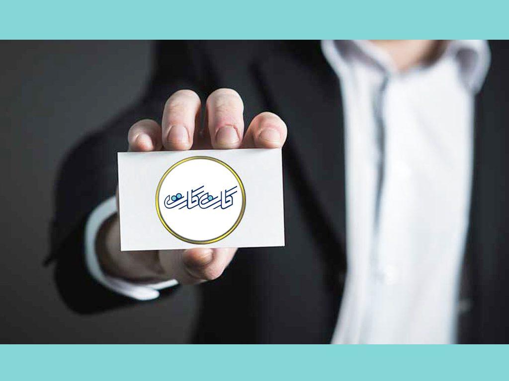 اهمیت و هدف کارت های ویزیت:کسانی که گوشی های هوشمند ندارند، مشروعیت کسب و کار را افزایش می دهند،به کسب و کارها کمک می کنند تا ارتباطات انسانی را توسعه دهند