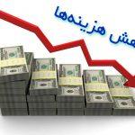 ۶ راه کاهش هزینه های فروش